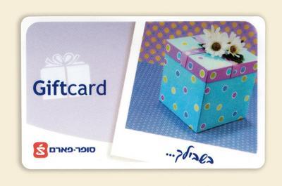 """נכון שמתאים לכם 200 ש""""ח ב - Gift Card של סופר פארם לחג?"""