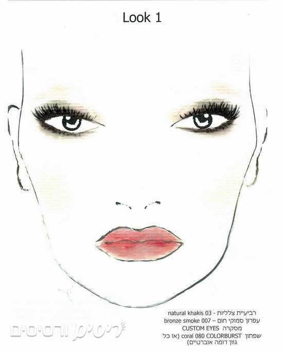 מראה האיפור הראשון של ערן פאל לרבלון - עיניים מעושנות בחום, חאקי וזהב, ןשפתיים קורליות
