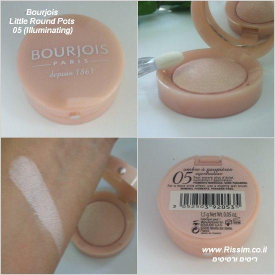 Bourjois Little Round Pots 05 swatch