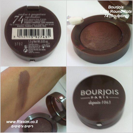 Bourjois Little Round Pots 74 swatch