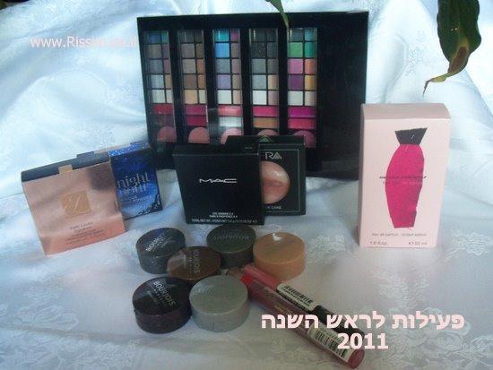 חלק מהפרסים השווים בפעילות ראש השנה 2011