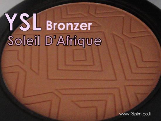 ברונזר במהדורה מוגבלת של איב סאן לורן YSL Soleil D'Afrique Bronzer