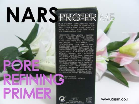 פריימר של נארס - NARS PRO-PRIME Pore Refining Primer