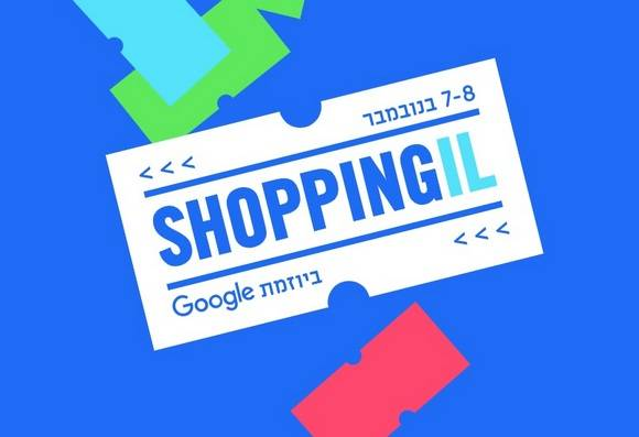 ShoppingIL שופינג איי אל 2018