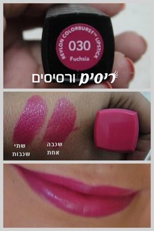 שפתון ColorBurst של רבלון בפוקסיה