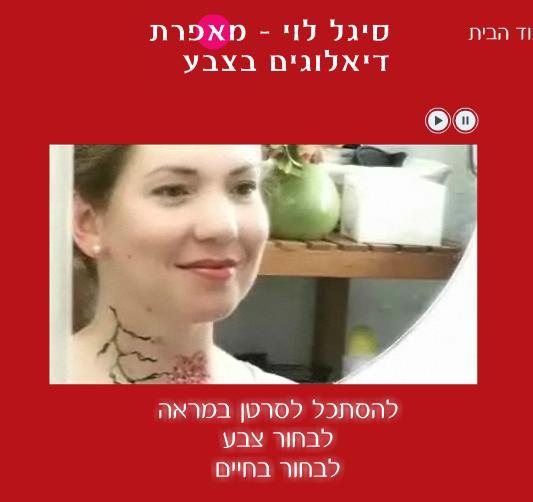 מתוך האתר של סיגל לוי - דיאלוגים בצבע. סרטון שבו היא מאפרת את הצלקת שלה מהסרטן בצבעי פריחה שמחים