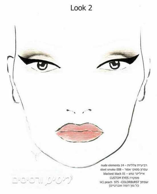 מראה האיפור השני של ערן פאל לרבלון - ההשראה היא משנות ה-60 - הדגשה גבוהה של שקע העין, ואייליינר בולט