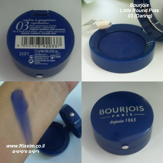 Bourjois Little Round Pots 03 swatch