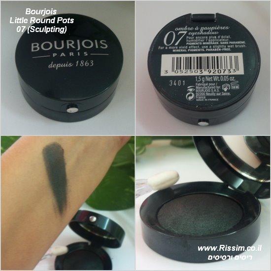 Bourjois Little Round Pots 07 swatch