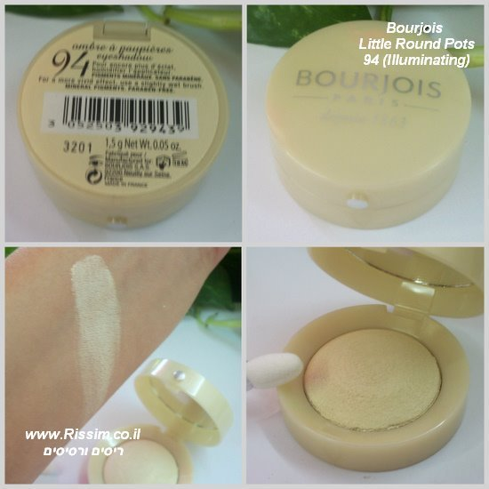 Bourjois Little Round Pots 94 swatch