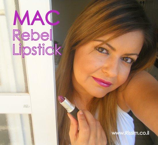 האיפור שלי עם שפתון MAC REBEL