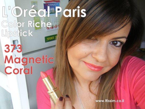 האיפור שלי עם שפתון קולוריש של לוריאל מס' 373 Magnetic Coral