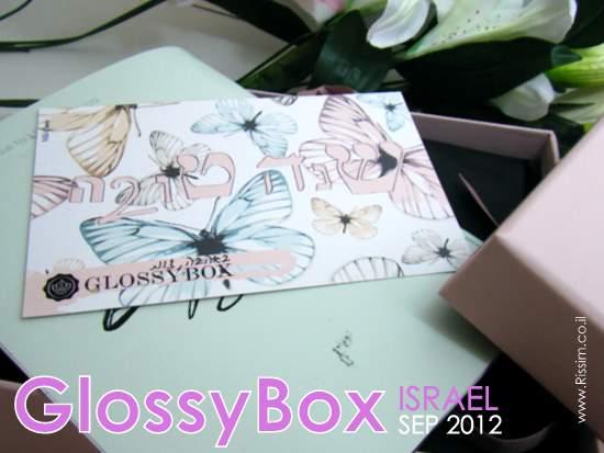 GLOSSYBOX SEP 2012