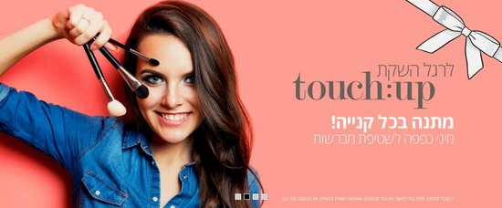 touch-up.co.il