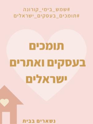 תומכים בעסקים ישראלים